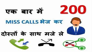 एक बार में 100 मिस कॉल्स कैसे करे | Android Tricks in Hindi | Hindi | Urdu: Computer Tricks in Hindi