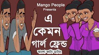 এ কেমন গার্ল ফ্রেন্ড- Bangla Funny Jokes Video 2017 |BF VS GF| New Bangla Funny Video | Mango People