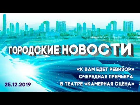 В театре «Камерная сцена» очередная премьера - «Ревизор»