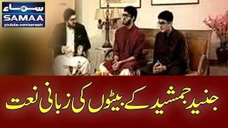 Muhammad Ka Roza | Junaid Jamshed | Awaz | SAMAA TV | Best Clip | 6 Jan 2017