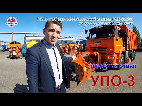 Комбинированная дорожная машина КДМ на базе самосвала КАМАЗ 6520. Видео обзор от ПК Ярославич
