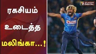 ரகசியம் உடைத்த மலிங்கா...!   Malinga   ICC   Cricket   India   #PTDigital