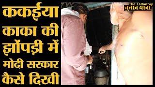 बिहार के ककईया ने गैस सिलेंडर का जो किया, उससे सरकार अचंभे में l Loksabha Elections 2019