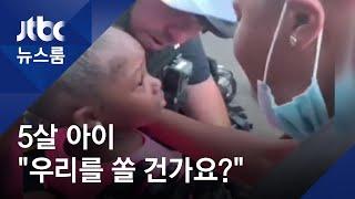 """""""우리를 쏠 건가요?""""…울림 준 5살 흑인 아이의 물음 / JTBC 뉴스룸 (ENG SUB)"""