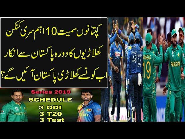 Ten Sri Lankans Opt Out of Pakistan Cricket Tour | 9 News HD
