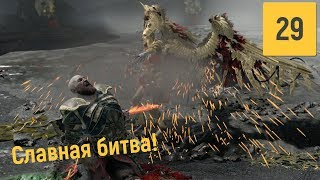КОРОЛЕВА ВАЛЬКИРИЙ СИГРУН | GOD OF WAR № 29