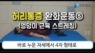 """[인천모두병원]허리통증 완화운동-""""엉덩이 근육 스트레칭…"""