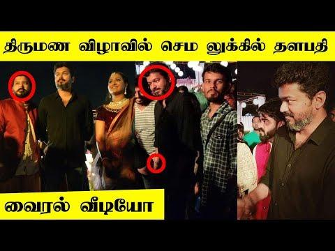 Viral Video : Thalapathy Vijay in Marriage Function   Thalapathy 63   Kollywood   Tamil cinema