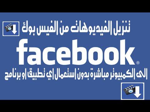 كيفية تحميل و حفظ فيديو من الفيس بوك الى الحاسوب عبر كروم و فايرفوكس بدون استعمال اي برنامج