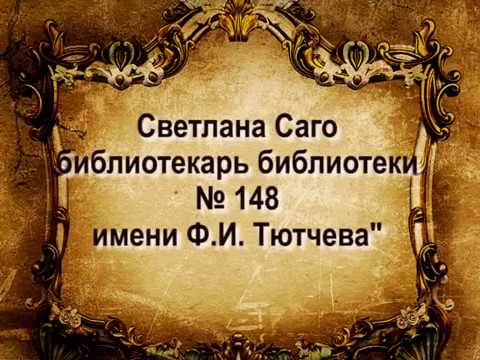 Изображение предпросмотра прочтения – Читательбиблиотеки №148 им.Ф.И. Тютчева читает произведение «Ещё томлюсь тоской желаний...» Ф.И.Тютчева