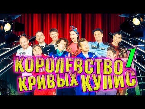Королевство кривых кулис   1 часть   Уральские Пельмени
