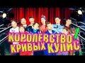 Королевство кривых кулис | 1 часть | Уральские Пельмени
