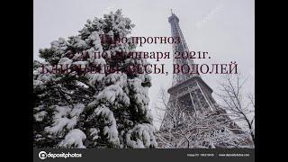 ТАРО ПРОГНОЗ с 21 по 31 января 2021года /БЛИЗНЕЦЫ, ВЕСЫ, ВОДОЛЕЙ/