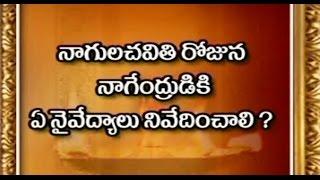 How to Worship Nagendra Puja in Nagula Chavithi | Dharma sandehalu - Episode 537_Part 2
