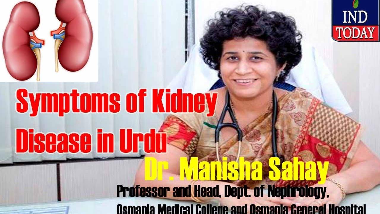 Symptoms Of Kidney Disease In Urdu By Dr Manisha Sahay Osmania General Hospital Youtube