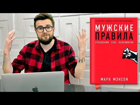 Прочти эту книгу: Марк Мэнсон - Мужские правила