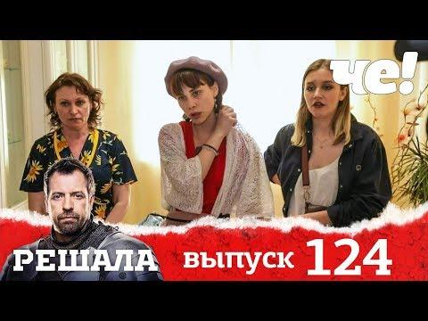 Решала | Выпуск 124