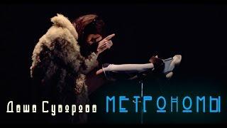 клип Даша Суворова - Метрономы