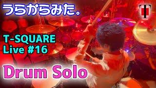 【うらからライブ♪】♯16は、2020年12月27日神戸チキンジョージ公演より、『Drum Solo』です!! ソロの序盤はキック・スネア・ハットだけで遊んでみました♪ 【うらから ...