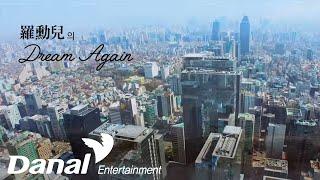 """[MV] 나훈아 2017 """"Dream Again"""" - 男子의 人生 ㅣ 나훈아 2017 앨범 (공식)"""