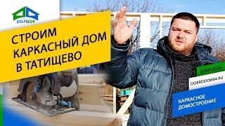 Новый объект  в Татищево. Обзор строительства каркасного дома.  ДоброДом Саратов