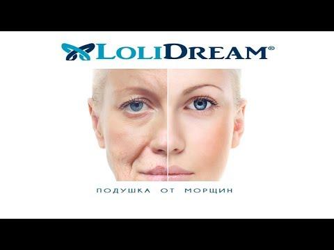Подушка от Морщин! LoliDream   Избавляет от Морщин! Как убрать морщины на лице?