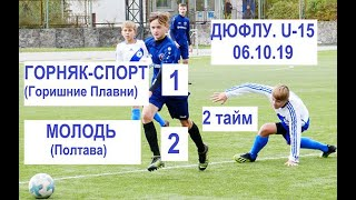 U-15. Горняк-Спорт (Горишние Плавни) - Молодь (Полтава) - 1:2. 2 тайм