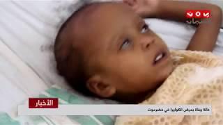حالة وفاة بمرض الكوليرا في حضرموت       تقرير عبدالله مؤمن