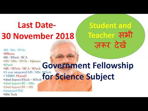 SRFP Fellowship 2019| Student|Teachers|Science|Indian Government|Apply here