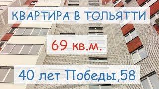 Купить квартиру в Тольятти. ул. 40 лет Победы 58, 69 кв.м. Недвижимость Тольятти(, 2016-03-23T05:27:18.000Z)