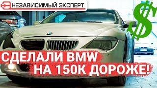 СДЕЛАЛИ БМВ НА 150 000 дорожЕ!