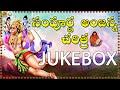 Anjanna Charitra Telugu Songs    Ramadevi Devotional Songs    anjaneya swamy songs telugu