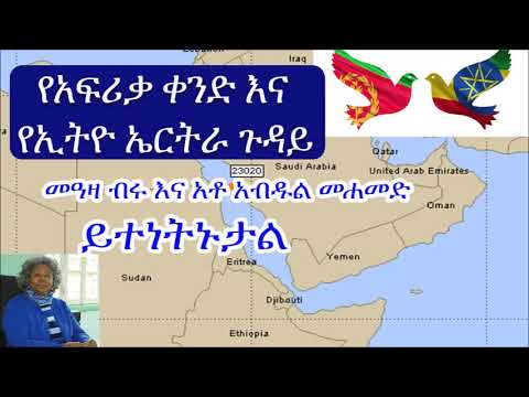 Horn of Africa current situation and Ethio-Eritrean issues   Meaza Biru and Ato Abdul Mohammed