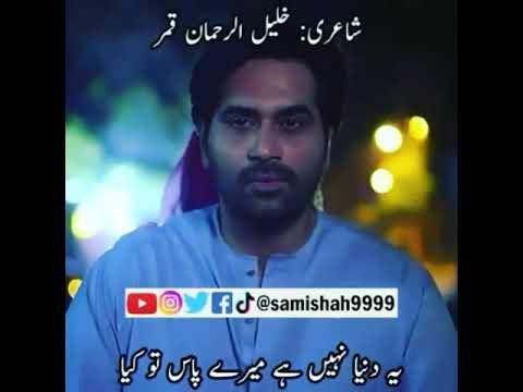 mera-yeh-bharam-tha,-meray-paas-tum-ho-|-humayun-saeed-|-ayeza-khan-|-whatsapp-status