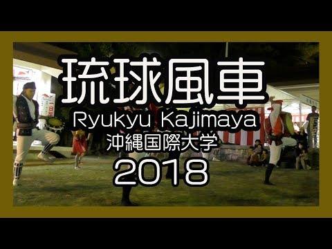 琉球風車 (りゅうきゅうかじまやー)No1 沖縄国際大学2018 (沖縄県護国神社)Okinawa