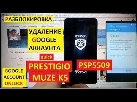 Разблокировка аккаунта Google Prestigio Muze K5 PSP5509 DUO FRP Bypass Google Account Psp 5509