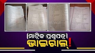 Viral In Jeypore- Matric Question Paper Leaked!