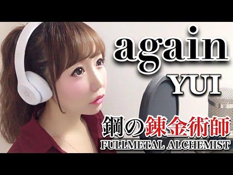 again/YUI『鋼の錬金術師』アニメ主題歌-cover【フル歌詞付き】(FULLMETAL ALCHEMIST)