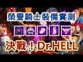 【테일즈런너/跑Online】突襲魔王城『決戰Dr.HELL』Special 榮譽騎士+魔軍統帥套裝測試