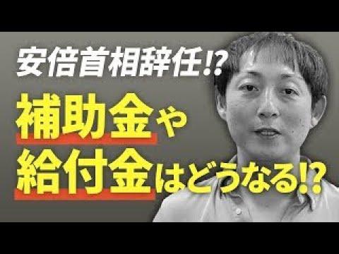 【首相辞任】今後の補助金や給付金施策はどうなるか??