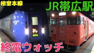 終電ウォッチ☆JR帯広駅 根室本線の最終列車! 普通芽室行きなど