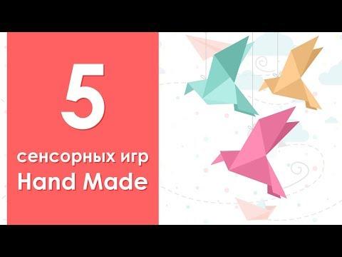 38. 5 сенсорных игр Hand Made