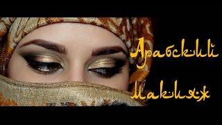 видео Арабский макияж для карих глаз