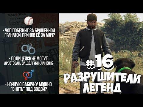 видео: GTA 5 - РАЗРУШИТЕЛИ ЛЕГЕНД #16