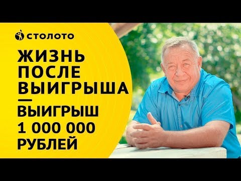 18+. Лотерея Русское Лото - отзывы победителей | Геннадий Цыплухин | Выигрыш 1 000 000 рублей