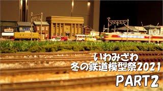 いわみざわ冬の鉄道模型展2021 PART2【夕景編】