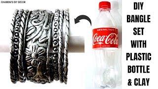 प्लास्टिक बोतल और पुरानी चूडियों से बनाए सुंदर नयी चूडियाँ।  DIY Silver Bangle Set At Home ||