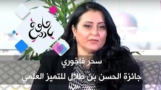 سحر فاخوري - جائزة الحسن بن طلال للتميز العلمي