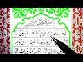 Surah Al-Fateha    Surah Al-fateha with Spelling    বানান সহ সূরা আল ফাতেহা    Fatiha    سورة الفاته