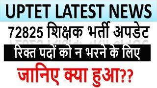 UPTET LATEST NEWS | 72825 SHIKSHAK BHARTI | UPTET 2011 LATEST UPDATE | BSA TRICKY CLASSSES